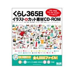 ヨドバシcom くらし365日イラストカット素材cd Rom家庭