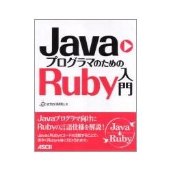 JavaプログラマのためのRuby入門 [単行本]