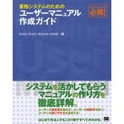 業務システムのためのユーザーマニュアル作成ガイド [単行本]