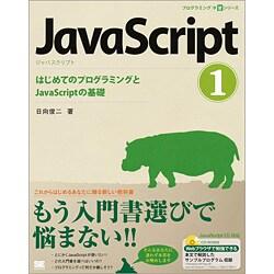 JavaScript〈1〉はじめてのプログラミングとJavaScriptの基礎(プログラミング学習シリーズ) [単行本]