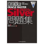 徹底攻略ORACLE MASTER Silver DBA11g問題集(1ZO-052J) [単行本]