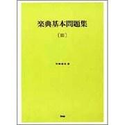 楽典基本問題集〈3〉 第13版 [単行本]