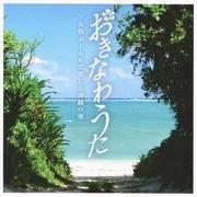 おきなわうた~女性ボーカルで感じる沖縄の風