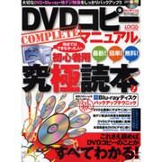 DVDコピーCOMPLETEマニュアル-「他誌ではできなかったあなたに贈る」初心者用究極読本!(LOCUS MOOK) [ムックその他]