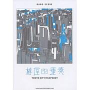 椿屋四重奏「TOKYO CITY RHAPSODY」(バンド・スコア) [単行本]