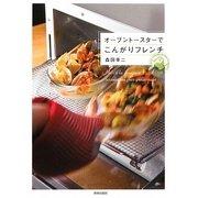 オーブントースターでこんがりフレンチ [単行本]