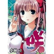咲-Saki 2(ヤングガンガンコミックス) [コミック]