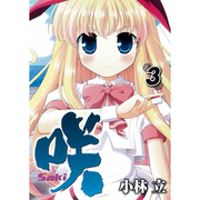 咲-Saki 3(ヤングガンガンコミックス) [コミック]