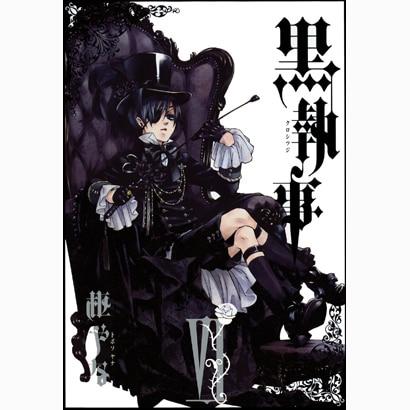 黒執事 6(Gファンタジーコミックス) [コミック]