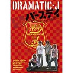 ヨドバシ.com - DRAMATIC-J 4 「...