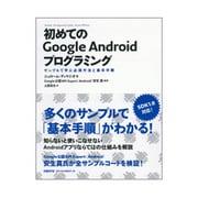 初めてのGoogle Androidプログラミング―サンプルで学ぶ必須作法と基本手順 [単行本]