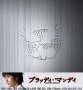 ブラッディ・マンデイ DVD-BOX Ⅱ