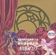 少女革命ウテナ [DVD-BOX] -下巻-