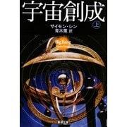 宇宙創成〈上〉(新潮文庫) [文庫]