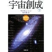 宇宙創成〈下〉(新潮文庫) [文庫]