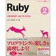 Ruby〈2〉さまざまなデータとアルゴリズム(プログラミング学習シリーズ) [単行本]