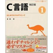 C言語〈1〉はじめてのプログラミング 改訂版 (プログラミング学習シリーズ) [単行本]