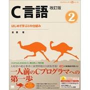 C言語〈2〉はじめて学ぶCの仕組み 改訂版 (プログラミング学習シリーズ) [単行本]