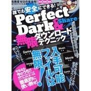 誰でも安全にできる!Perfect Dark&Share無限(INFOREST MOOK PC・GIGA特別集中講座 306) [ムックその他]
