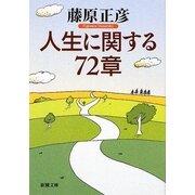 人生に関する72章(新潮文庫) [文庫]