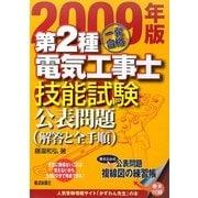 一発合格第2種電気工事士技能試験公表問題〈2009年版〉 [単行本]