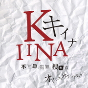キイナ 不可能犯罪捜査官 オリジナル・サウンドトラック