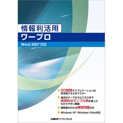 情報利活用 ワープロ―Word2007対応 [単行本]