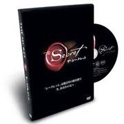 ザ・シークレット 日本語版DVD