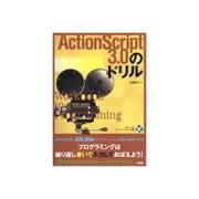 ActionScript3.0のドリル(Workbook in Programming) [単行本]