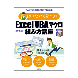 作りながら覚える!ExcelVBAマクロ組み方講座 [単行本]