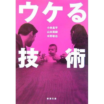 ウケる技術(新潮文庫) [文庫]