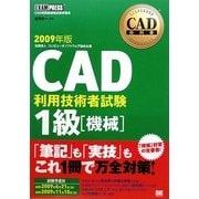 CAD教科書 CAD利用技術者試験1級 機械〈2009年版〉 [単行本]