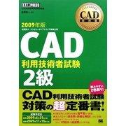 CAD教科書 CAD利用技術者試験2級〈2009年版〉 [単行本]