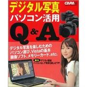デジタル写真パソコン活用Q&A-写真とパソコンの悩み疑問を解決(Gakken Camera Mook) [ムックその他]
