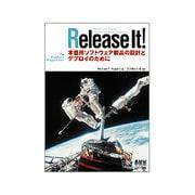 Release It!―本番用ソフトウェア製品の設計とデプロイのために [単行本]