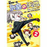 氷室の天地Fate/school life 2(IDコミックス 4コマKINGSぱれっとコミックス) [コミック]
