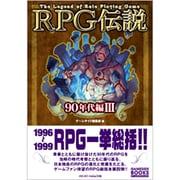 RPG伝説 90年代編〈3〉 [単行本]