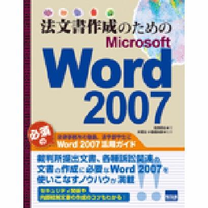 法文書作成のためのMicrosoft Word2007 [単行本]