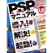 PSPレスキューマニュアル-コピーゲームの起動からPSPの修理まで!(INFOREST MOOK PC・GIGA特別集中講座 309) [ムックその他]
