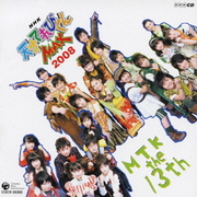 NHK 天才てれびくんMAX MTK the 13th