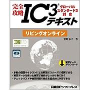 完全攻略IC3テキスト グローバルスタンダード3対応 リビングオンライン [単行本]