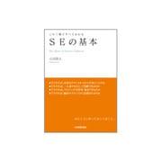 SEの基本―この1冊ですべてわかる [単行本]