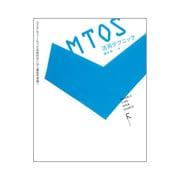 MTOS活用テクニック―カスタムフィールドで本格的なCMS機能を実現! [単行本]