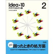 idea+10〈2〉 [単行本]