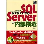 絵で見てわかるSQL Serverの内部構造(DB Magazine SELECTION) [単行本]