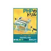 PHPのドリル [単行本]