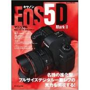 キャノンEOS5D Mark2マニュアル-名機の進化型。フルサイズデジタル一眼レフの実力を満喫する!(日本カメラMOOK) [ムックその他]