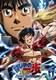 はじめの一歩 THE FIGHTING! New Challenger Vol.1 [DVD]