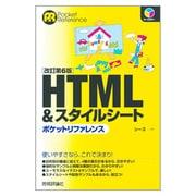 HTML&スタイルシートポケットリファレンス 改訂第6版 [単行本]