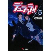 デュラララ!!×5(電撃文庫) [文庫]